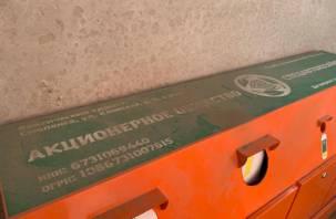 Контейнеры с опасными отходами прячут от смолян