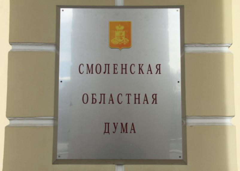 Депутаты Смоленской областной Думы обманывают прокуратуру?