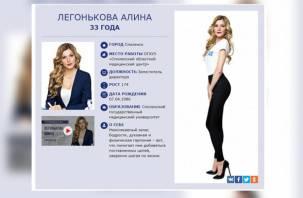 «Главная по лекарствам» в Смоленске решила принять участие в дамском конкурсе, но коллектив этого не понял