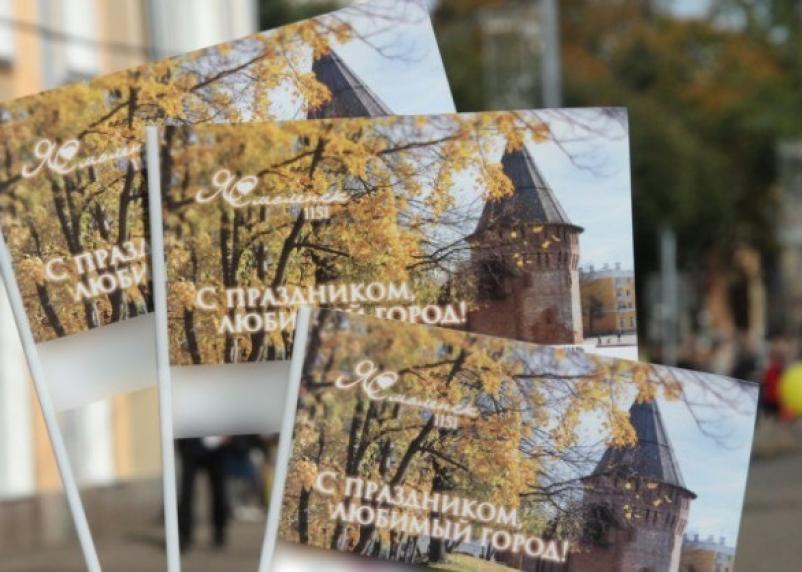 Про День города Смоленска. Переносить или не переносить?