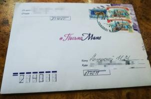В Смоленске пройдет акция «Письмо маме»