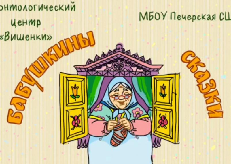 Смоленские бабушки озвучивают мультфильмы