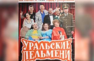 В Смоленск «Уральские пельмени» приедут в неполном составе