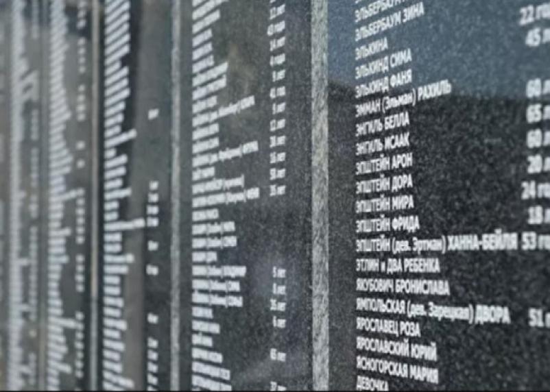 На Смоленщине появится ещё один мемориал жертвам Холокоста