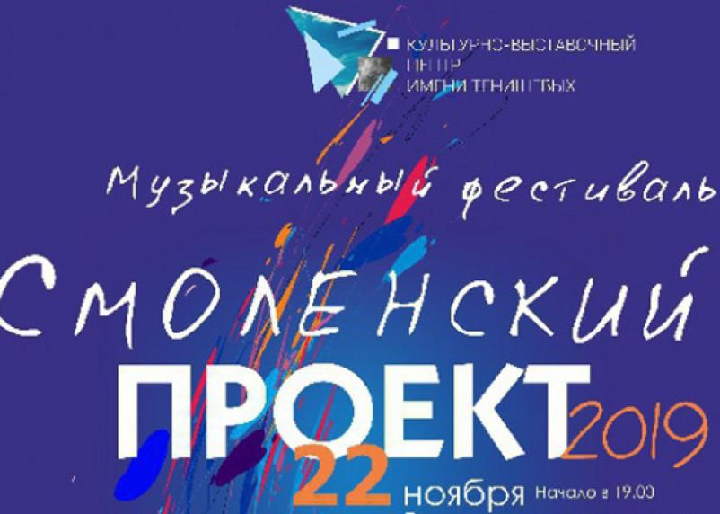 Музыкальный «Смоленский проект» снова состоится в конце ноября. Программа