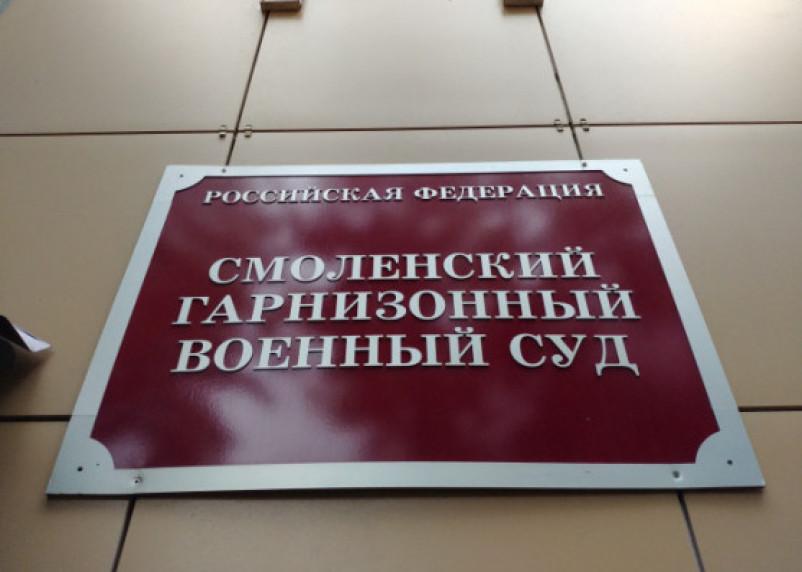 Оговор смоленских пограничников объяснили «линией защиты»