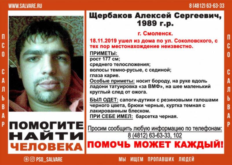 В Смоленске разыскивают мужчину с татуировкой «за ВМФ»