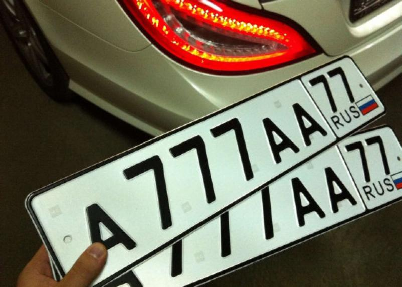 Через портал госуслуг автомобилисты смогут покупать «красивые» номера