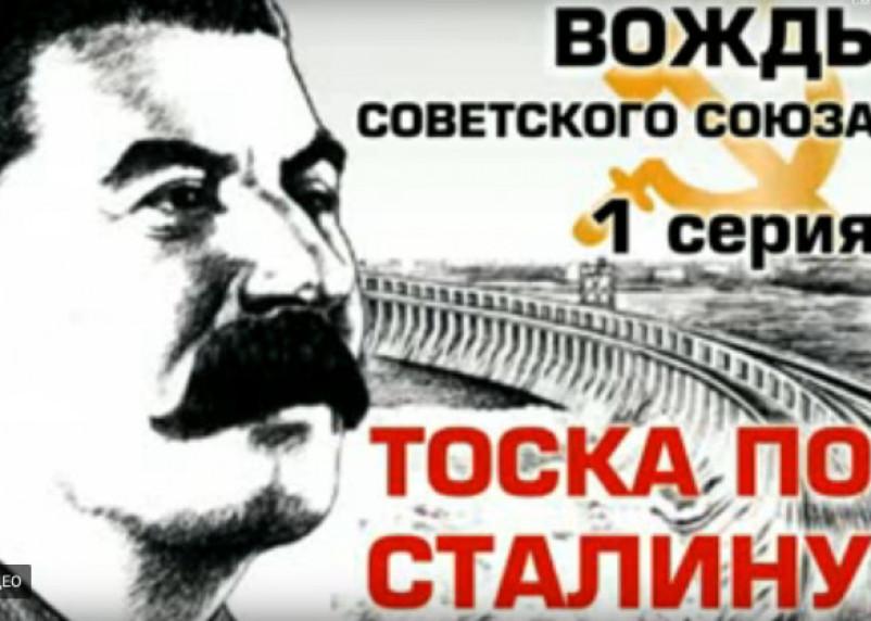 На Смоленщине оштрафовали за «Тоску по Сталину»