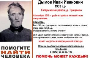 В Гагаринском районе разыскивают пенсионера. Может нуждаться в медицинской помощи
