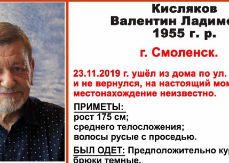 В Смоленске разыскивают мужчину