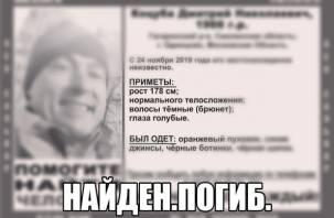 Отрезали голову и кисти рук. Смолянина расчленили в Москве и выкинули в реку