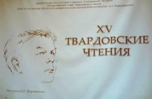 В Смоленске состоятся очередные XV Твардовские чтения