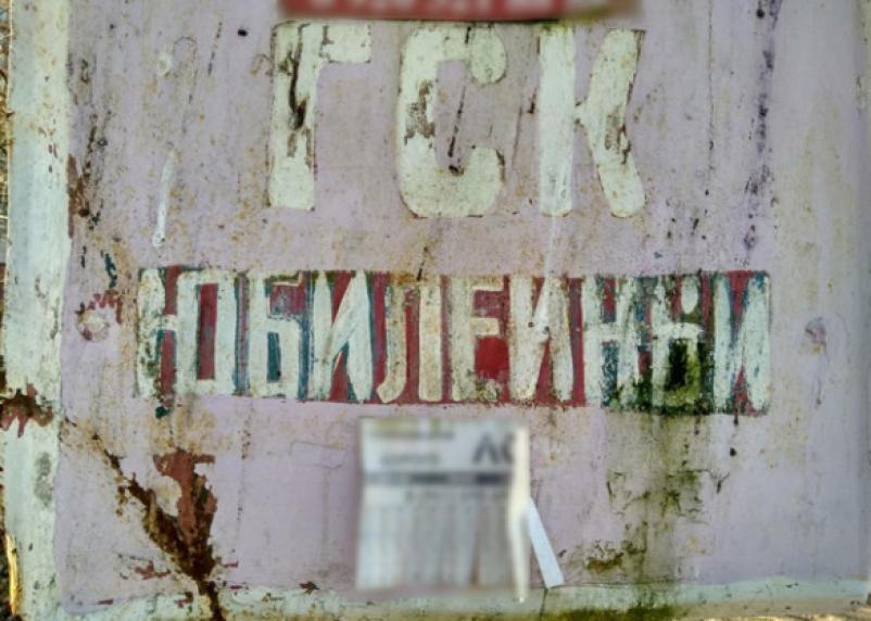 В Смоленске хотят снести гаражный кооператив, чтобы отдать землю застройщику?