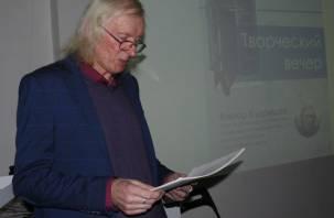 В Смоленске впервые прошёл творческий вечер Виктора Кудрявцева