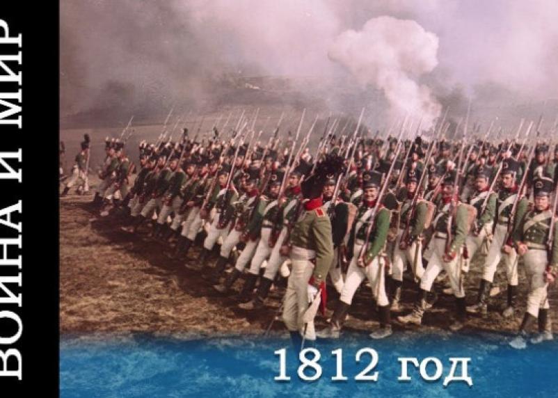 В Смоленске пройдет конференция «1812 год: война и мир»