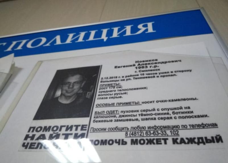 Родственники опознали тело погибшего сотрудника Смоленскстата