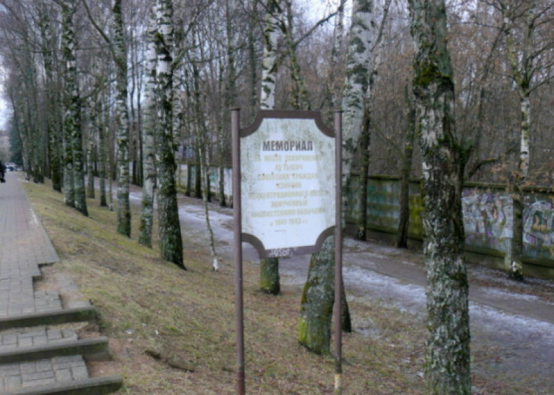 В Смоленске мемориалы к юбилею Победы только подметут?