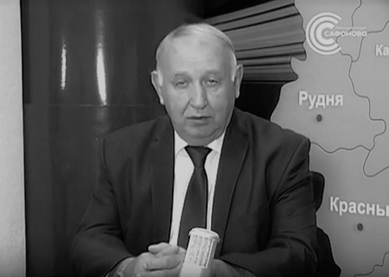 Скончался глава Сафоновского района