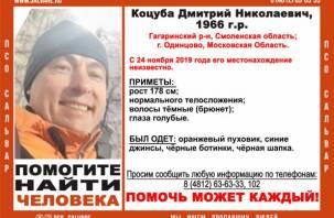 В Смоленской области разыскивают пропавшего мужчину