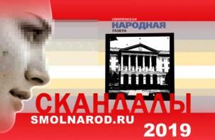 Вспомнить всё: ТОП-10 самых заметных скандалов Смоленской области в 2019 году