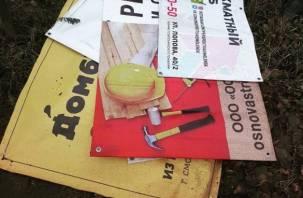 В Смоленске продолжают сносить незаконные рекламные конструкции