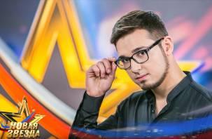 Смолянин вошёл в финал вокального конкурса «Новая Звезда»