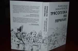 Вышла в свет книга о Борисе Васильеве