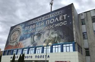 Музей Ю.А. Гагарина на Смоленщине получит федеральный статус и новое здание