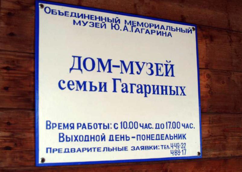 От Минкультуры – ремонт и реставрация. Мемориальный музей Гагарина получил федеральный статус