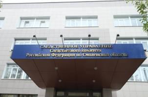 В Смоленске возбудили уголовное дело по факту смерти в лечебном учреждении