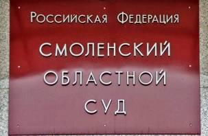 В Смоленске вынесли приговор члену банды киллеров