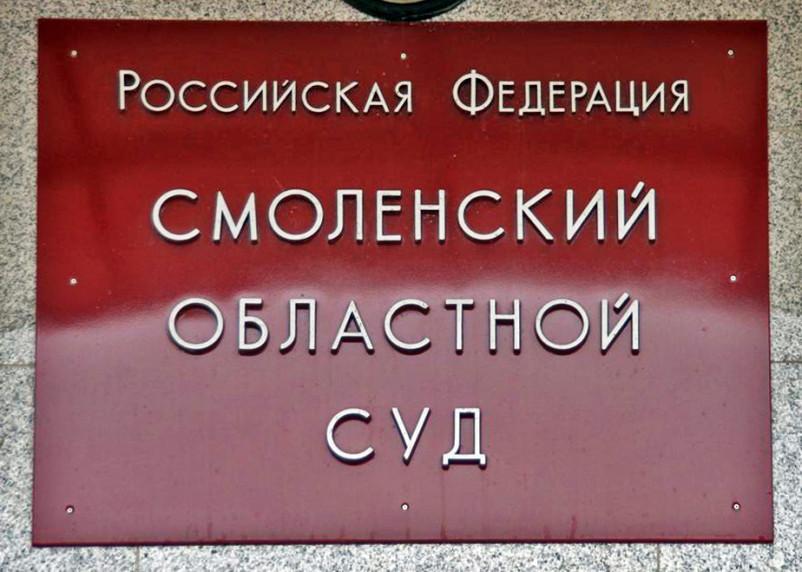 В Смоленской области вынесли приговор организатору незаконной миграции