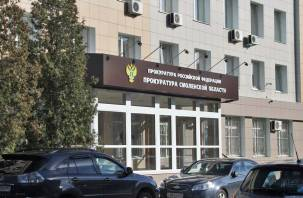 Смоленский ЦУР будет решать проблемы смолян вместе с прокуратурой