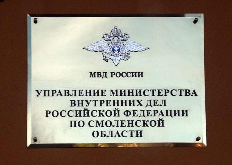В Смоленске раскрыто крупное мошенничество при исполнении муниципального контракта