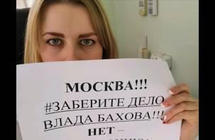 Россияне запустили флэшмоб по делу Влада Бахова и шлют письма президенту