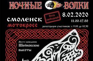 В Смоленске пройдёт мотокросс «Волчьи святки»