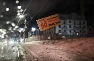 В Смоленске рекламный щит угрожает прохожим