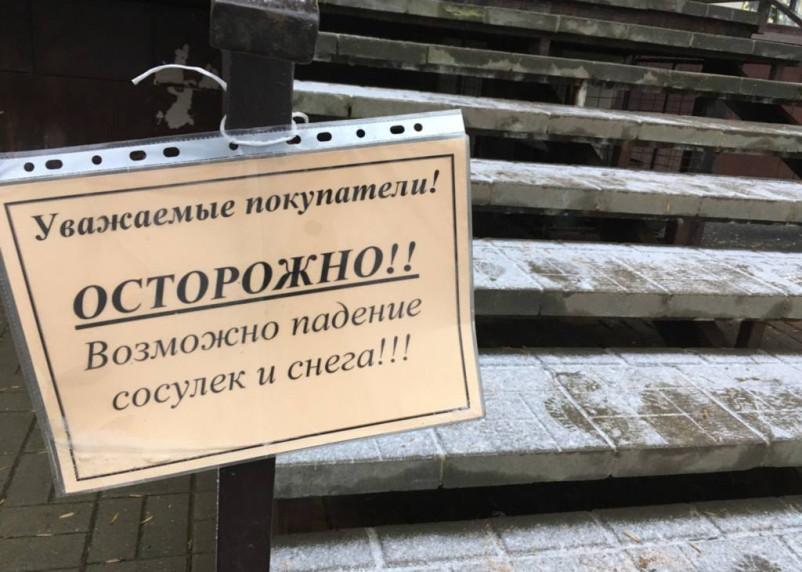 В декабре в России ожидается оттепель