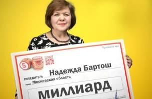 В Подмосковье разыскали лотерейного миллиардера