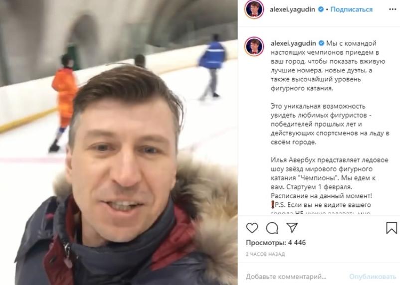 В 22 городах России пройдёт новое ледовое шоу «Чемпионы»