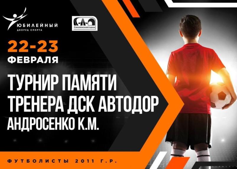 В Смоленске пройдет международный турнир по мини-футболу памяти тренера ДСК «Автодор» Константина Андросенко
