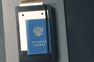 Россиянам разъяснили порядок перехода на электронные трудовые книжки