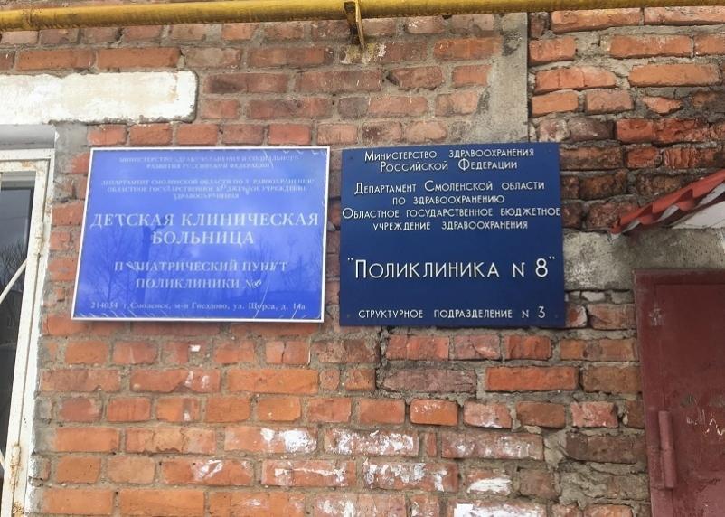 В Смоленске девушка с детьми живёт в здании поликлиники