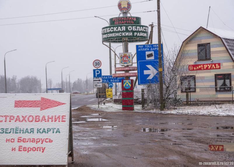 Граница россии с белоруссией когда откроется интерьер домов за рубежом