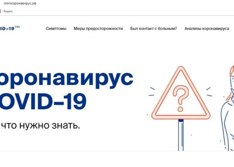В России запустили сайт стопкоронавирус.рф
