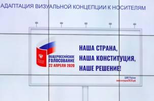 С плакатов о голосовании по Конституции убрали дату 22 апреля