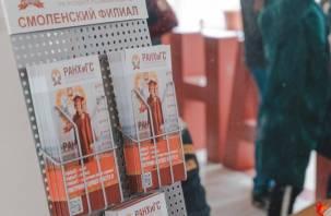 Смоленский филиал РАНХиГС не отменяет День открытых дверей