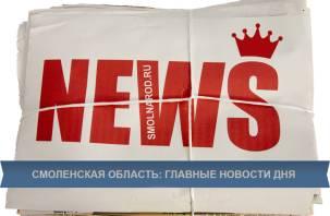 Главное о коронавирусе в Смоленской области на 13 мая