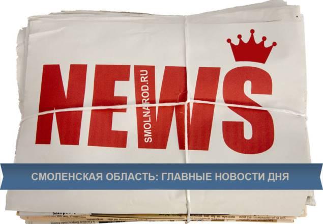 Трамвай не поедет, дефицит инфекционных коек и в ГИБДД новый начальник